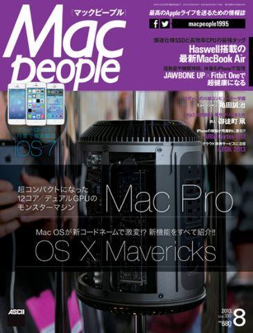 MacPeople 8月号(6月29日発売)