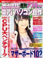 週刊アスキー増刊『第4世代Haswell コアiパソコン自作』(6月28日発売)表紙