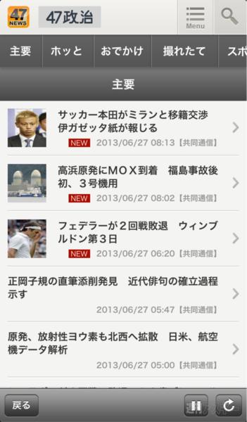 ニュース 地域