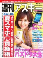 週刊アスキー8/6増刊号(7月1日発売)表紙