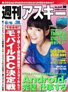 週刊アスキー8/6号(7月23日発売)表紙