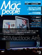 MacPeople 9月号(7月29日発売)