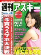 週刊アスキー9/10増刊号(8月5日発売)表紙