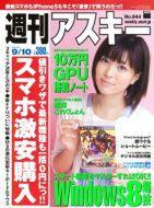 週刊アスキー9/10号(8月27日発売)表紙
