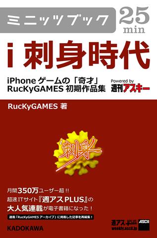 i刺身時代―iPhoneゲームの「奇才」 RucKyGAMES初期作品集(8月29日配信)
