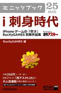 i刺身時代―iPhoneゲームの「奇才」 RucKyGAMES初期作品集