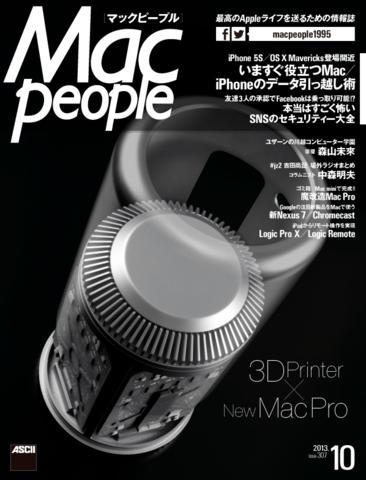 MacPeople 10月号(8月29日発売)