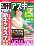 週刊アスキー9/17号(9月3日発売)表紙