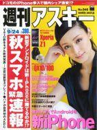 週刊アスキー9/24号(9月10日発売)表紙