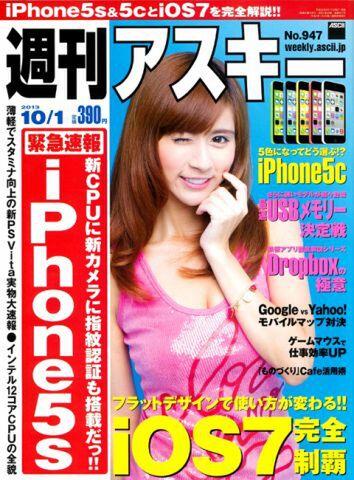 週刊アスキー10/1号 No.947 (9月17日発売)