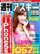 週刊アスキー10/1号(9月17日発売)表紙