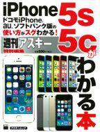 アスキームック『iPhone5s/5cがわかる本』(9月20日発売)表紙&記事