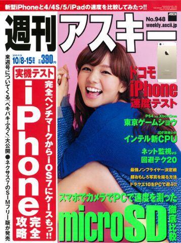 週刊アスキー10/8-15合併号 No.948 (9月24日発売)