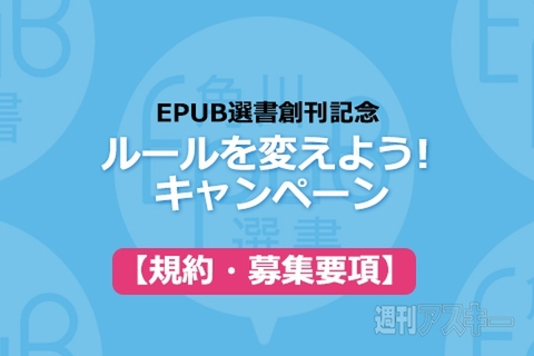 EPUB選書創刊記念「ルールを変えよう!キャンペーン」規約・募集要項
