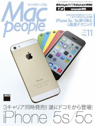 MacPeople 11月号(9月28日発売)