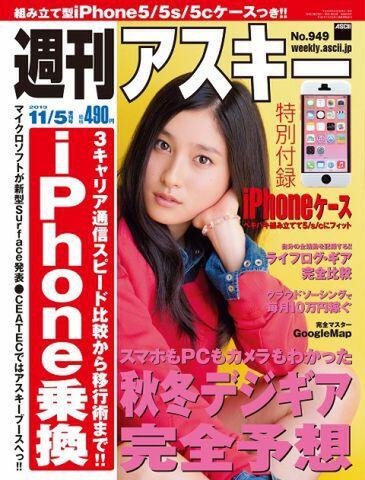 週刊アスキー11/5増刊号 No.949 (9月30日発売)