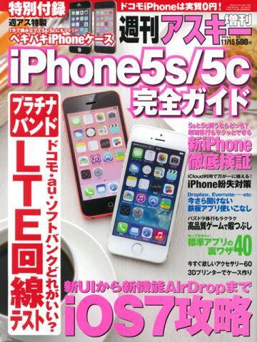 週刊アスキー増刊『iPhone5s/5c完全ガイド』(10月4日発売)
