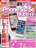 週刊アスキー増刊『iphone5s/5c完全ガイド』(10月4日発売)表紙