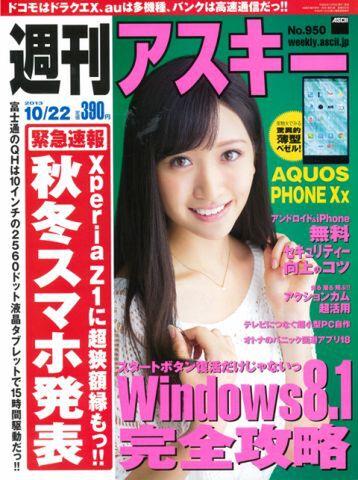 週刊アスキー10/22号 No.950 (10月8日発売)