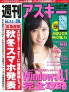 週刊アスキー10/22号(10月8日発売)表紙