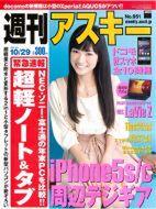 週刊アスキー10/29号(10月15日発売)表紙