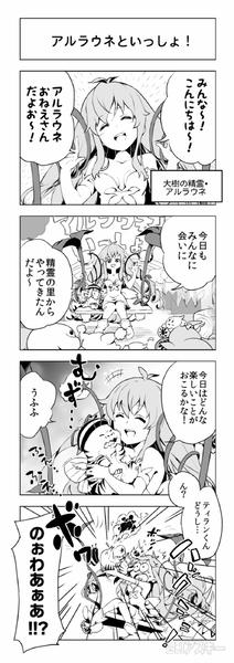週アスCOMIC「パズド・ランド」第01回