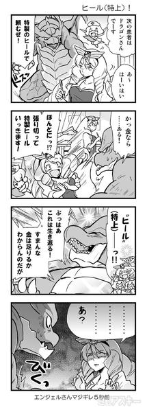 週アスCOMIC「パズドラ冒険4コマ パズドラま!」第53回