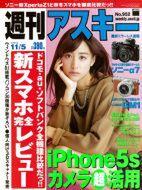 週刊アスキー11/5号(10月22日発売)表紙