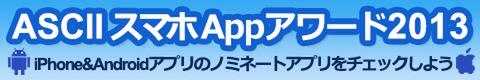 ASCIIスマートフォンアワード2013