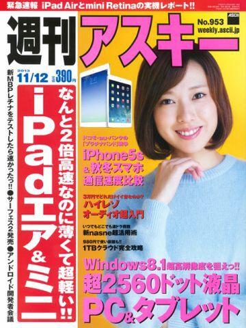 週刊アスキー11/12号 No.953 (10月29日発売)