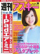 週刊アスキー11/12号(10月29日発売)表紙