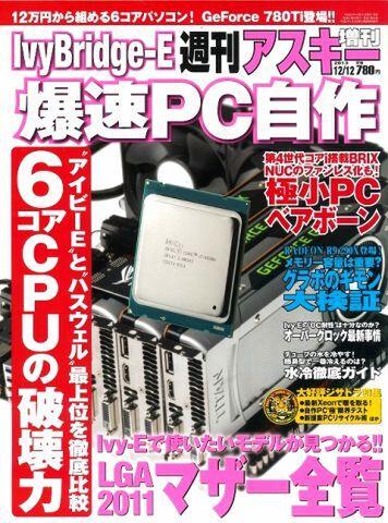 週刊アスキー増刊『IvyBridge-E 爆速PC自作』(10月31日発売)