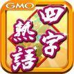 楽しみながら四字熟語が学べるAndroidアプリ、四字熟語 by GMO