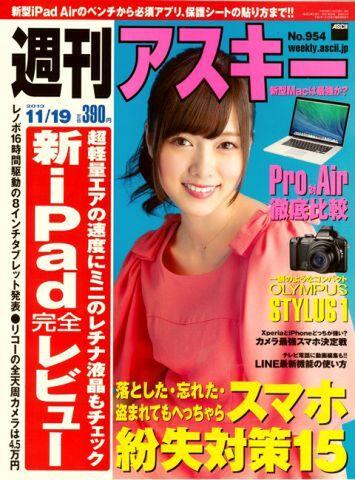 週刊アスキー11/19号 No.954 (11月5日発売)
