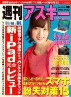 週刊アスキー11/19号(11月5日発売)表紙