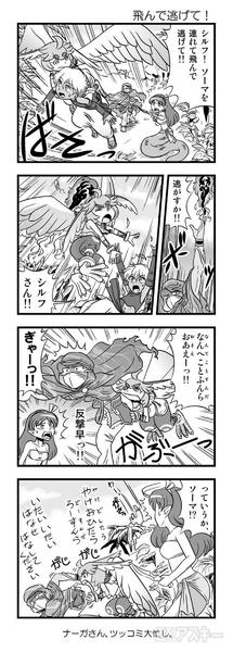 週アスCOMIC「パズドラ冒険4コマ パズドラま!」第56回