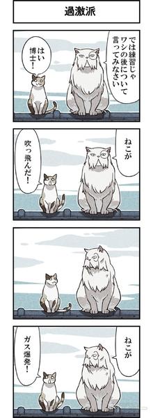 週アスCOMIC「我々は猫である」第6回