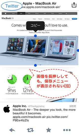 iOS7便利ワザ