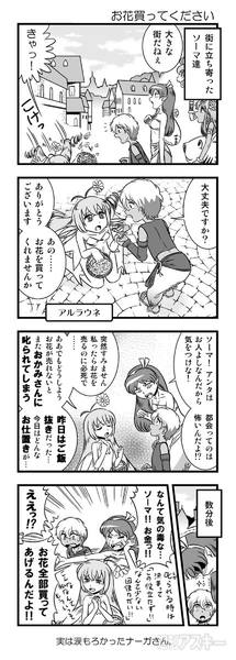 週アスCOMIC「パズドラ冒険4コマ パズドラま!」第57回