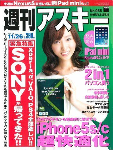週刊アスキー11/26号 No.955 (11月12日発売)