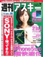 週刊アスキー11/26号(11月12日発売)表紙
