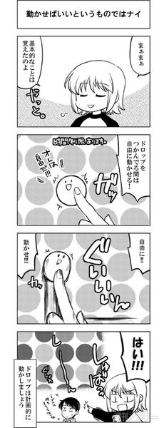週アスCOMIC「パズドらいふ」第2回