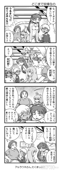 週アスCOMIC「パズドラ冒険4コマ パズドラま!」第58回