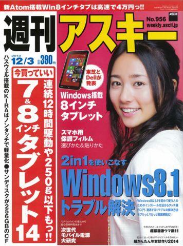 週刊アスキー12/3号 No.956 (11月19日発売)