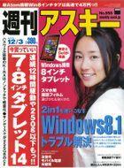 週刊アスキー12/3号(11月19日発売)表紙480pix