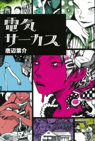 『電気サーカス』(11月22日発売)