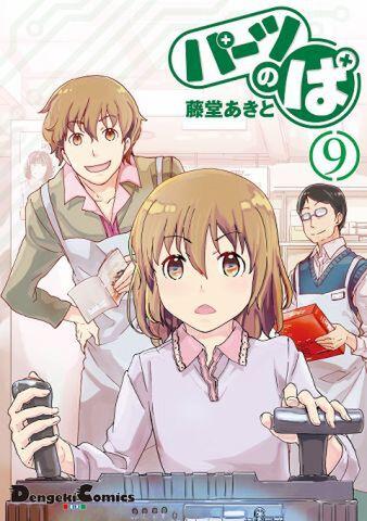 『パーツのぱ(9)』(電撃コミックスEX)(11月27日発売)