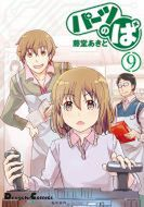 『パーツのぱ(9)』(電撃コミックスEX)(11月27日発売)表紙480