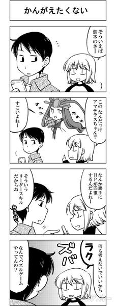 週アスCOMIC「パズドらいふ」第3回