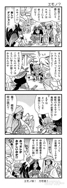 週アスCOMIC「パズドラ冒険4コマ パズドラま!」第59回